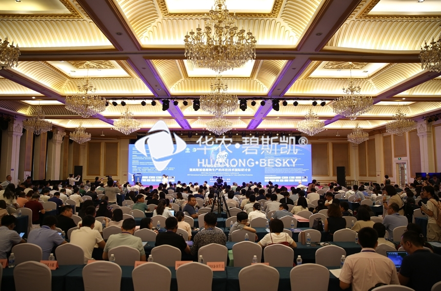 China Facility Agriculture Industry Conference