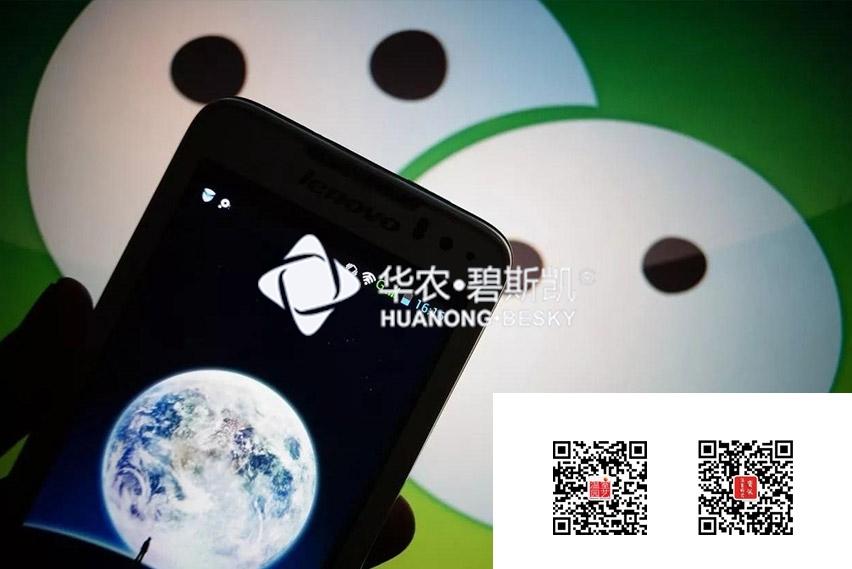WeChat public account