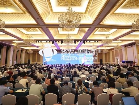 2019中国设施设农业产业大会